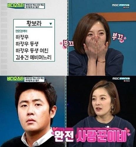 (사진=MBC every1 방송화면 캡처)