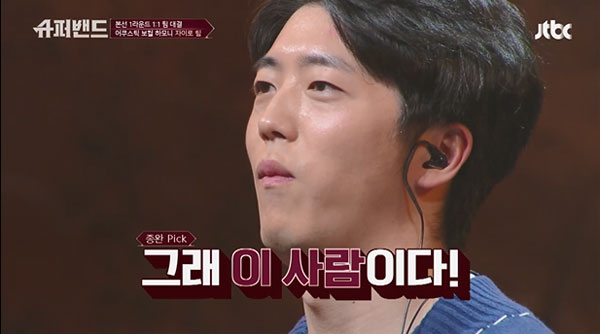 (출처=JTBC 방송 캡처)