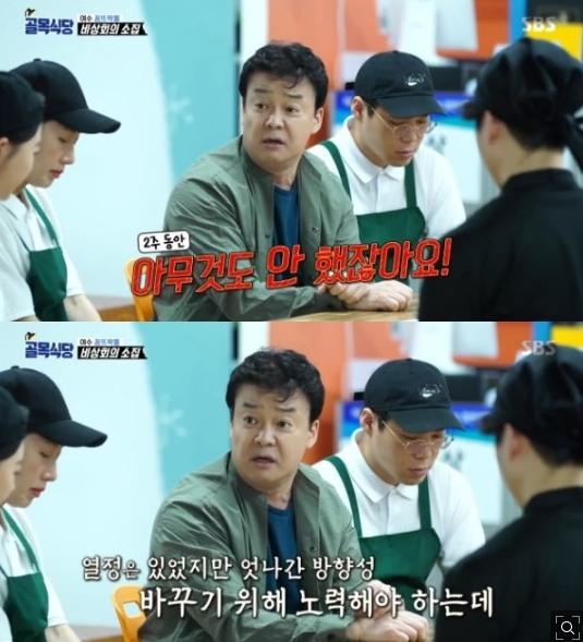 (출처=SBS '백종원의 골목식당' 캡처)