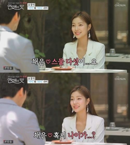 (출처=TV조선 '연애의 맛 시즌2' 캡처)