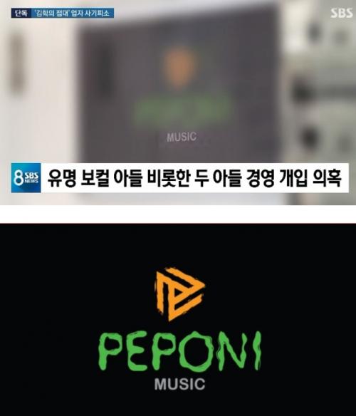 (출처=SBS 방송화면 캡처, 페포니뮤직)