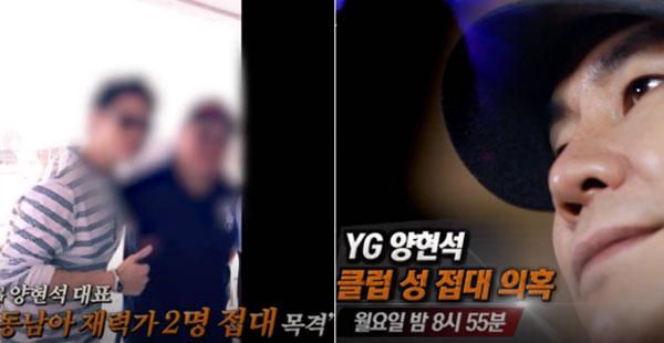 (출처=MBC '스트레이트' 예고 영상 캡처)