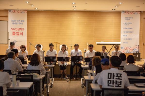 ▲서부캠퍼스 50+인생학교(서울시50플러스재단)