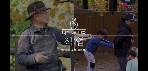 ▲LG유플러스의 '브라보라이프'의 자체 제작 콘텐츠 '나의 두 번째 직:업'