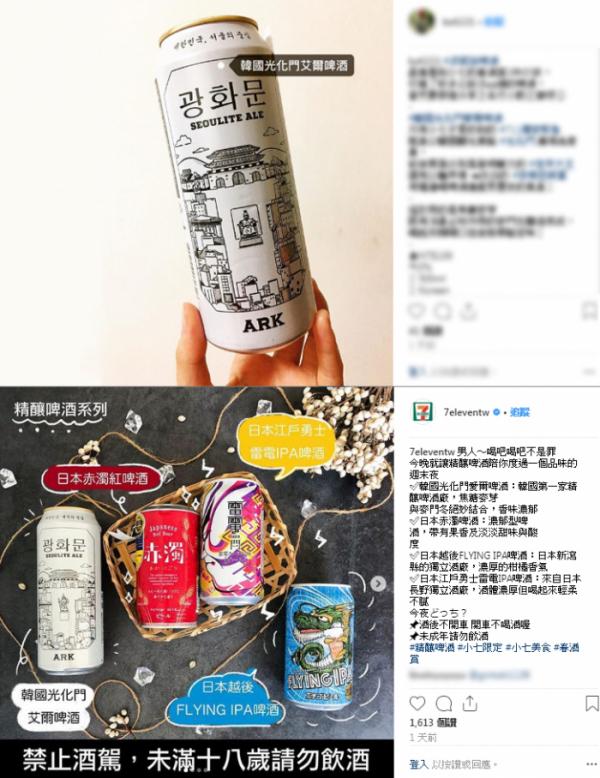 ▲대만SNS에 소개된 광화문 맥주 이미지(GS리테일 제공)