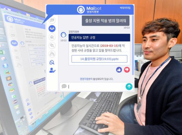 ▲현대모비스가 ICT 기반 사무환경 혁신을 위해 인공지능을 활용한 대화형 챗봇시스템 '마이봇'을 본격 도입했다. 직원들은 마이봇과 채팅하면서 사내 문서, 출장 지원, 복지 관련 정보들을 빠르고 간편하게 확인할 수 있다(사진제공=현대모비스)