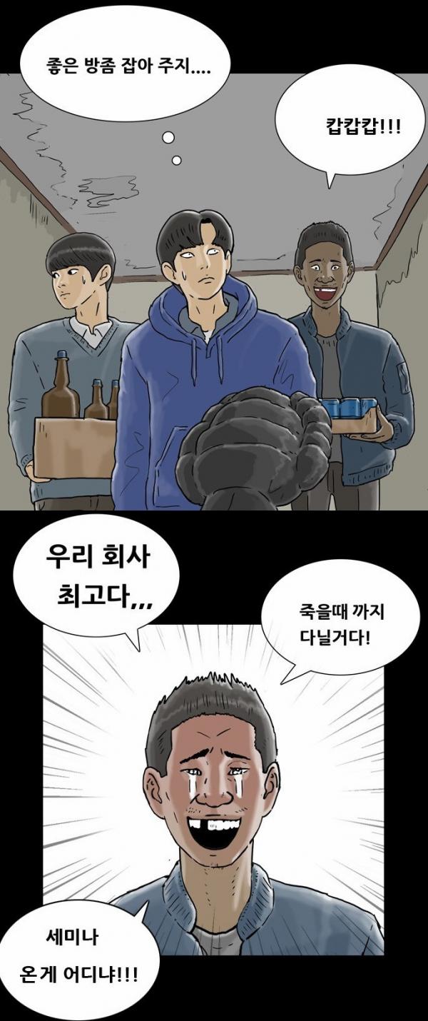 (출처=기안84 '복학왕' 캡처)