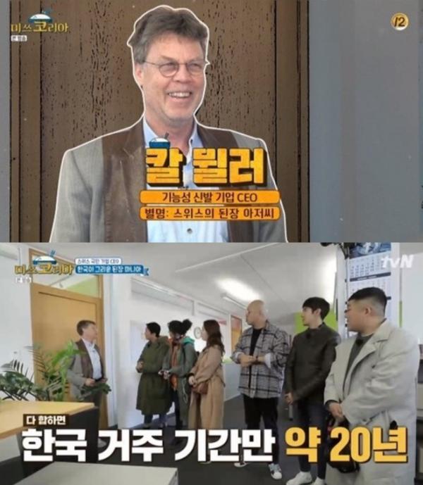 (출처=tvN '미쓰 코리아' 방송캡처)