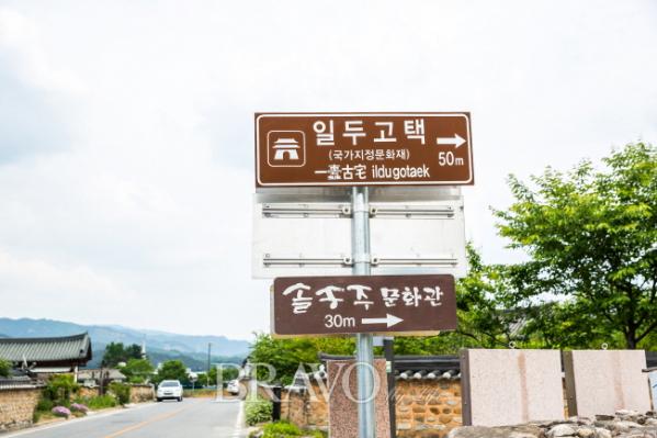 ▲일두고택 표지판(이정순 동년기자)