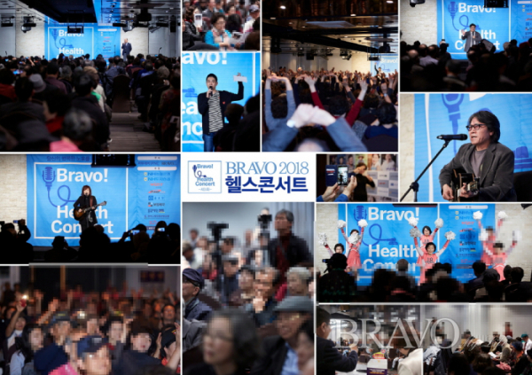 ▲지난 2018년 제3회 브라보 헬스콘서트 현장(사진= 브라보 DB)