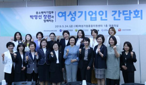 ▲박영선 중기부 장관이 24일 여성경제인들과 만나 간담회를 열었다. (사진제공=여경협)