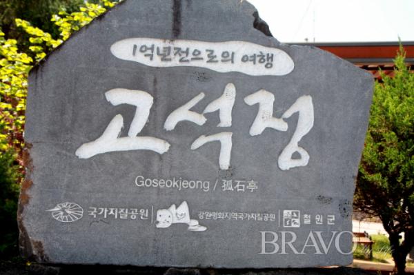 (사진= 김종억 동년기자)