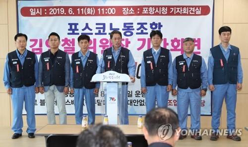 ▲조업중지 처분에 반발하는 포스코 노조(연합뉴스)