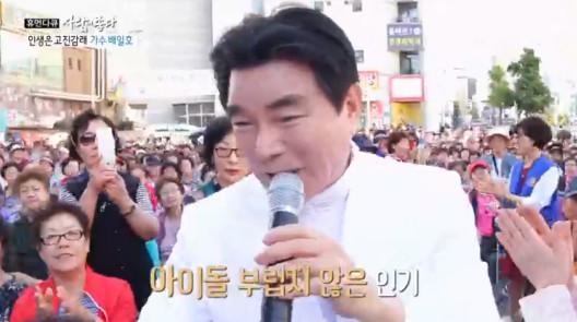 (출처=MBC '사람이 좋다')