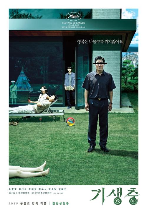 ▲영화 '기생충' 포스터 (제공=CJ엔터테인먼트)