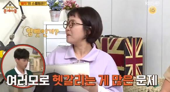 (출처=KBS2TV '옥탑방의 문제아들' )