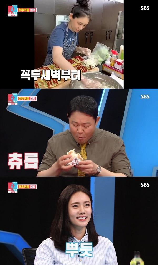 (출처=SBS '동상이몽2')