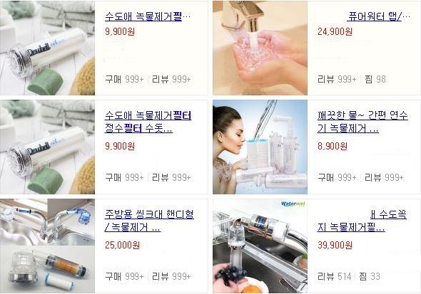 ▲인터넷 쇼핑몰에서는 수돗물 필터 판매와 홍보가 늘어나고 있다. (출처=포털 사이트 캡처)