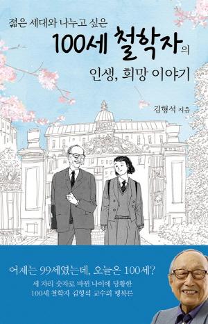 ▲100세 철학자의 인생, 희망 이야기(열림원)