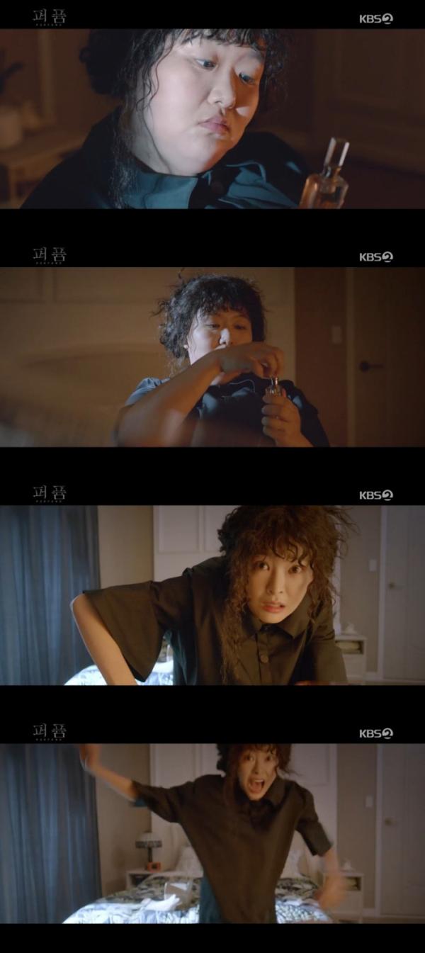 (출처=KBS2 '퍼퓸' 방송캡처)