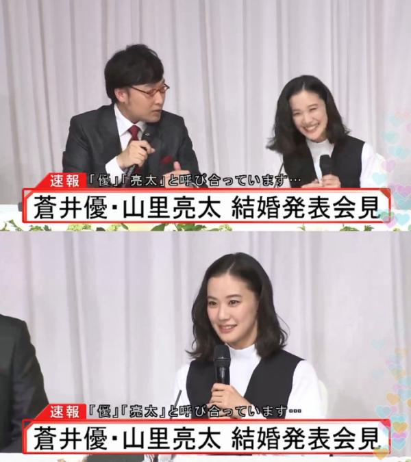 (출처=아오이 유우 결혼 기자회견 영상 캡처)
