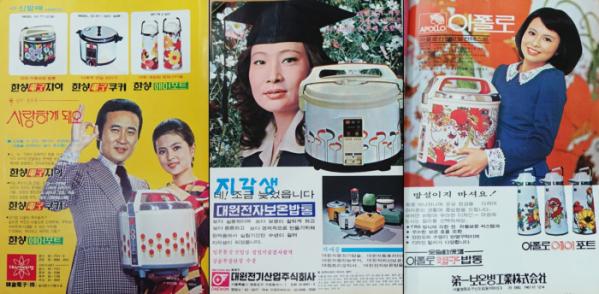 ▲수두룩한 '밥통' 광고들.