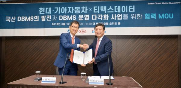 ▲현대기아자동차와 티맥스데이터가 12일 오전 '국산 DBMS의 발전과 DBMS 운영 다각화 사업을 위한 협력 MOU'를 체결했다.(티맥스)
