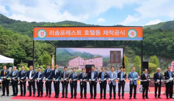 ▲제천 리솜포레스트 호텔동 착공식 사진(사진=호반그룹)