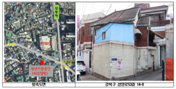 ▲청년거점시설 리모델링 위치 및 현황사진(사진 = 서울시)