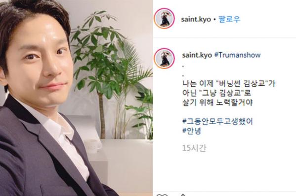 (출처=김상교 인스타그램)