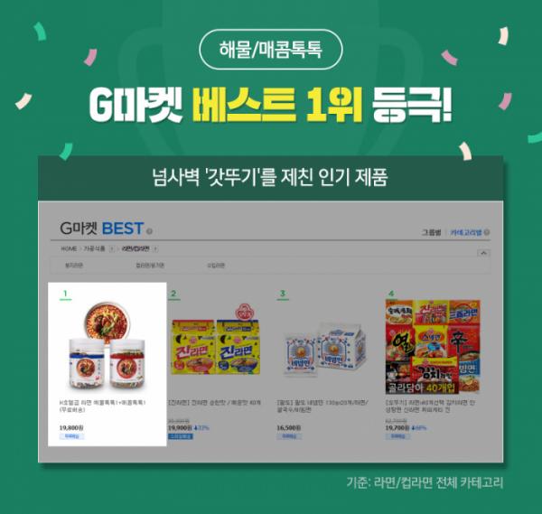 ▲아이비엘 '해물 매콤 톡톡'(사진제공=아이비엘)