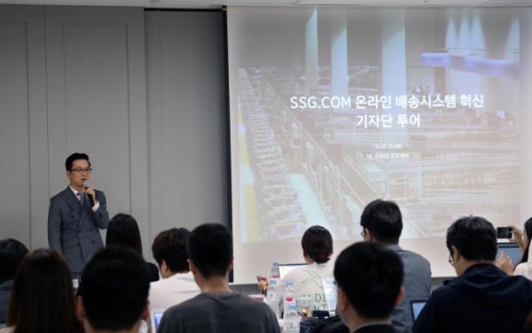 ▲최우정 SSG닷컴 대표가 25일 김포 네오2(NE.O 002)센터에서 열린 기자간담회에서 온라인 배송 시스템을 설명하고 있다.(이마트 제공)