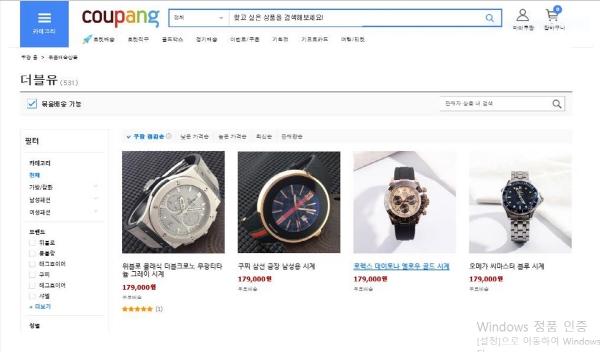▲쿠팡에서 판매됐던 모조품 시계 사진