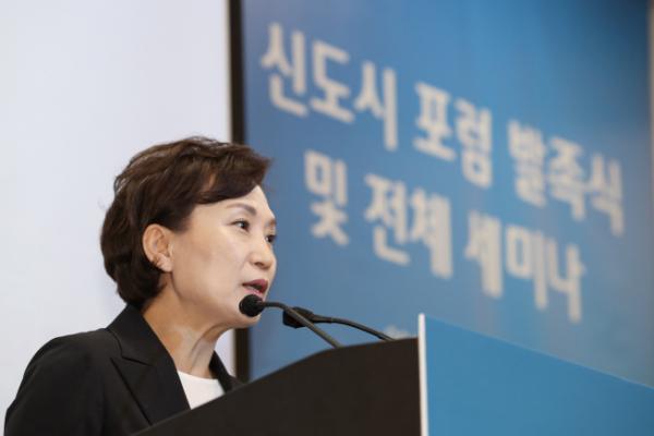 ▲김현미 국토교통부 장관이 서울 양재동 더케이호텔에서 열린 '신도시 포럼'에서 축사를 하고 있다(사진=국토교통부)