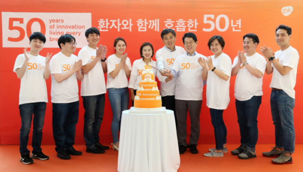 ▲GSK 호흡기부서 출범 50주년 기념행사(GSK)