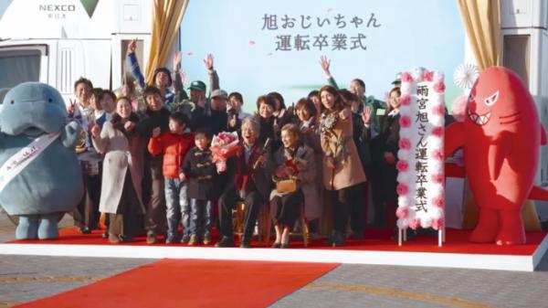 ▲동일본 고속도로가 캠페인을 위해 제작한 웹 영화의 한 장면. 고령운전자의 면허증 반납 문제를 다뤘는데, 운전졸업식을 통해 해피엔딩을 연출했다.(동일본 고속도로(NEXCO東日本))