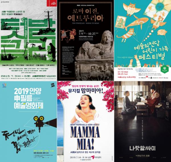 ▲7월의 문화캘린더 포스터