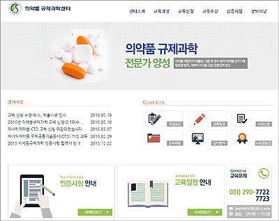 ▲의약품 규제과학센터 홈페이지 캡쳐