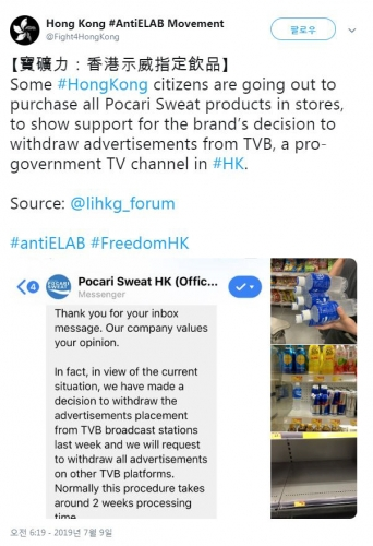 ▲일본 오츠카홀딩스 홍콩법인의 TVB 광고 철회 결정에 대한 홍콩 시위 주최측의 감사글과 그에 대한 답글. 출처 트위터