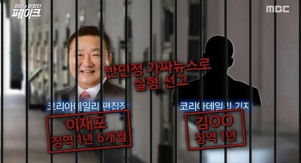 반민정, 백종원 상대로 돈 갈취? '가짜뉴스로 실형선고'