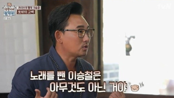 (출처=tvN '개똥이네 철학관' 방송캡처)