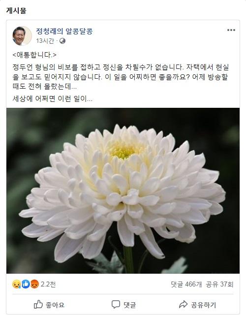 (출처=정청래 전 의원 페이스북)