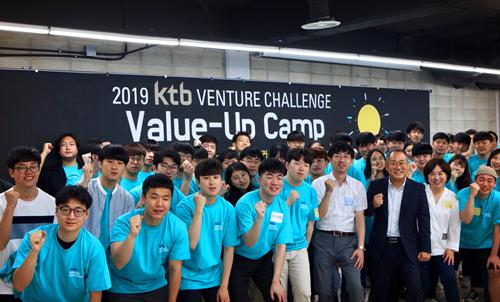 ▲18일 서울 가산디지털단지에서 열린 'KTB Venture Challenge Value Up 캠프'에서 참가자들이 각오를 다지고 있다. (사진제공=KTB그룹)