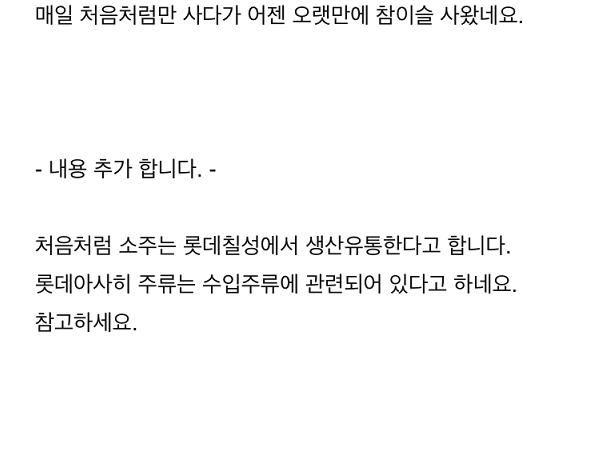 ▲처음처럼이 '롯데아사히그룹'과 관련이 있다는 한 게시글. (출처=인터넷 커뮤니티 캡처)