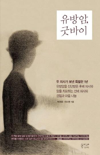 ▲유방암, 굿바이 (봄이다프로젝트)
