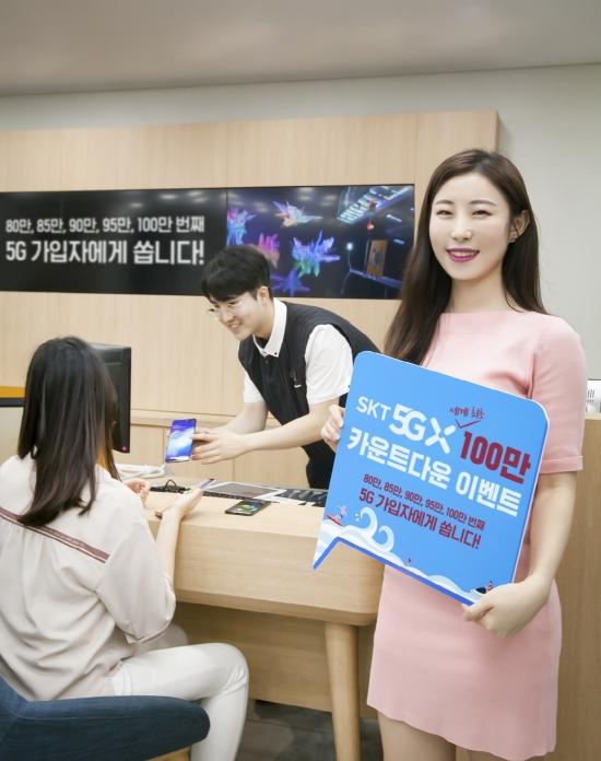 ▲SK텔레콤은 현재 5G 가입자 79만명을 유치했고, 내달 100만 가입자가 유력시된다고 31일 밝혔다. 사진제공 SK텔레콤