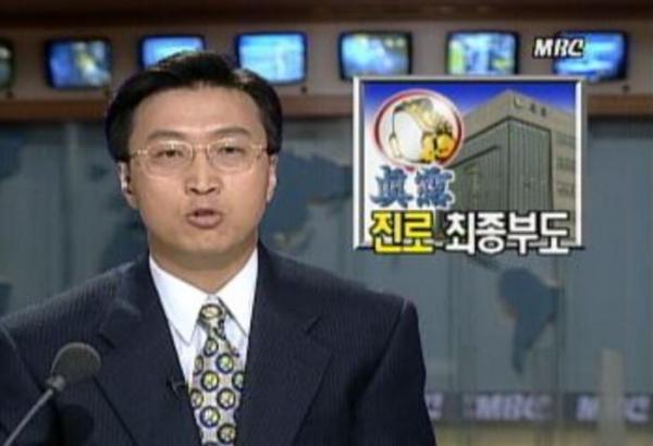 ▲꿈을 꾼 자에게 닥친 가혹한 운명. (출처=MBC뉴스데스크 캡처)