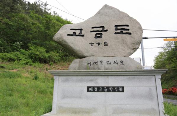▲고금대교 근처의 표지석.