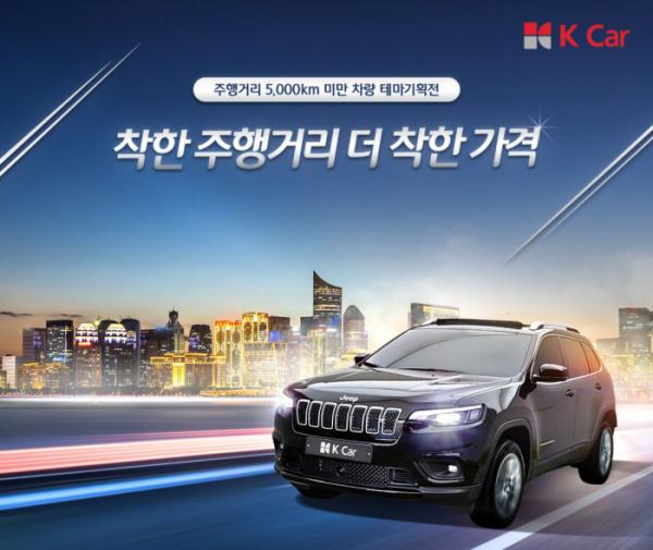 ▲케이카가 적산거리 5000km 미만의 신차급 중고차를 모은 기획전을 마련한다.