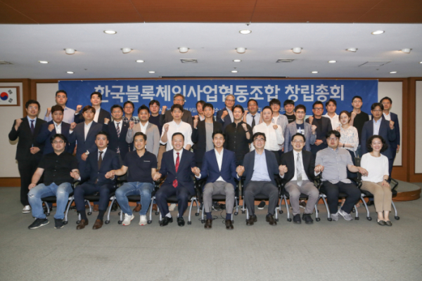 ▲한국블록체인사업협동조합(사진제공=중기중앙회)
